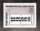 4th Centenary of Ramcharitmanas (Epic Poem by Tulsidas)