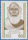 Baba Kanshi Ram (click for stamp information)
