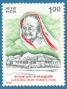 50th Anniversary of Kasturba Gandhi Trust, Tribute to Ba (click for stamp information)