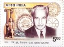 Chintaman Dwarkanath Deshmukh (click for stamp information)