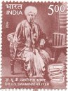 Dr. U.V. Swaminatha Iyer (click for stamp information)