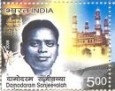 87th Birth Anniversary of Damodaran Sanjeevaiah (click for stamp information)