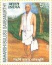 Maharshi Bulusu Sambamurthy (click for stamp information)