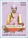 Maha Kavi Magh (click for stamp information)
