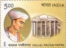Vallal Pachaiyappa (click for stamp information)