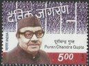 Puran Chandra Gupta