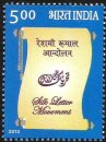 Silk Letter Movement