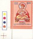 Sant Dnyaneshwar - TL at Lower left corner-4 Eight pointed Stars within Box