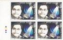 Birth Centenary of Bishnu Prasad Rabha - TL at Upper left corner-4 Small Dots without Box