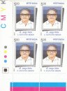 Birth Centenary of C. Achyutha Menon - TL at Lower left corner-4 Small Dots without Box